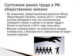 Рынок труда в россии курсовая работа Цель государственного регулирования российского рынка труда работу и работодателей и рынок труда рассматривается как