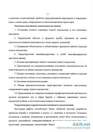чужого имущества уголовно правовые и криминологические аспекты Кража чужого имущества уголовно правовые и криминологические аспекты Исмагилов Рафаэль Гадылович