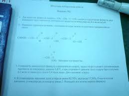 Ответы mail ru Итоговая контрольная работа по химии класс  ru Итоговая контрольная работа по химии 10 класс Кто знает как решить