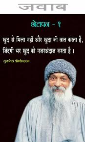 Pin By Parveen Chawla On Osho Osho Hindi Quotes Osho Quotes Love
