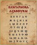 old bulgarian