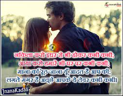 Beautiful Love Quotes In Hindi Font The ...