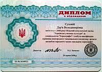 Сертификаты и лицензии компании Курсы фитнес тренера Олимпия  Дипломы и сертификаты image title