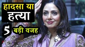 shridevi became mystery 5 big reason sridevi accidentally drowned in dubai bathtub