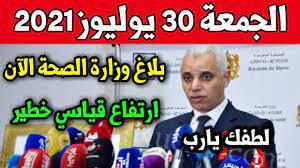 الحالة الوبائية في المغرب اليوم | بلاغ وزارة الصحة | عدد حالات فيروس كورونا  الجمعة 30 يوليوز 2021 - YouTube