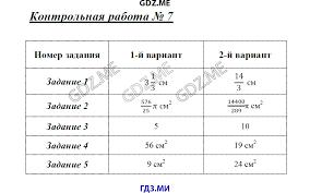 ГДЗ по геометрии класс Рурукин контрольные работы решебник  Контрольная работа №7