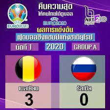 "Live NBT2HD - 🔵 ผลการแข่งขันฟุตบอลยูโร 2020 ""คืนความสุข ให้คนไทยได้ดูบอล  EURO 2020"" 13 มิถุนายน 2564 เบลเยียม 🇧🇪 3-0 🇷🇺 รัสเซีย  #กรมประชาสัมพันธ์ #NBT2HD #ช่อง2 #ยูโร2020 #EURO2020"