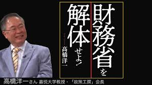 Image result for 高橋洋一:嘉悦大学教授