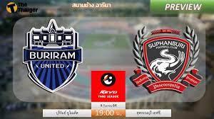 ดูบอลสด บุรีรัมย์ ยูไนเต็ด พบ สุพรรณบุรี เอฟซี (ลิงก์ดูบอล) | Thaiger  ข่าวไทย