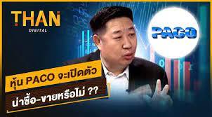 หุ้น PACO จะเปิดตัว น่าซื้อ-ขายหรือไม่ ??