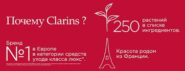 <b>Clarins наборы</b> - косметика в интернет-магазине SEPHORA
