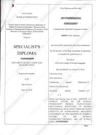 Легализация диплома для Малайзии Блог Документ  Это перевод диплома выполненный нашим переводчиком На второй странице стоит заверение нотариусом