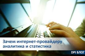 Зачем интернет провайдеру аналитика и статистика vas experts 4 способа удовлетворить абонента Успешен тот интернет провайдер