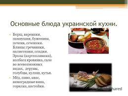 Презентация на тему Реферат на тему Украинская кухня Выполнил  7 Основные блюда украинской