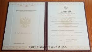 Купить диплом о переподготовке мы поможем  Диплом о переподготовке 2010