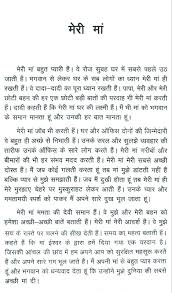 essay on maa in punjabi language