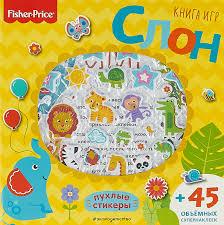 "Книга ""(2018)<b>Fisher Price</b>. Слон. Книга игр + 3D <b>наклейки</b> ..."
