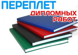 Твердый переплет дипломов Ярославль срочно цена недорого  Твердый переплет дипломов Ярославль Срочно Недорого <br>