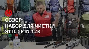 <b>Набор для чистки</b> оружия 12 калибра Stil Crin 12k - видео обзор и ...