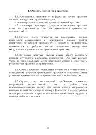 методические указания по преддипломной практике для студентов зао