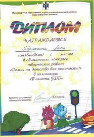 Семья за детство безопасности Детский сад Сказка НСО р п  Диплом ПДД 2014 mini