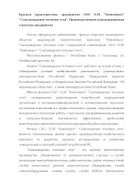 Комплексный экономический анализ деятельности ООО Сыктывкарские  Это только предварительный просмотр