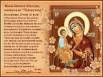 Молитвы тяжелобольному на исцеление