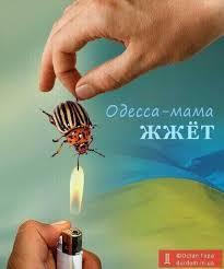 """""""Одесса - Украина!"""" - одесситы исправили сомнительный слоган скандального политика - Цензор.НЕТ 5442"""