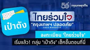 เพจเฟซบุ๊ก ไทยร่วมใจ กรุงเทพฯ ปลอดภัย safe bangkok โพสต์เฟซบุ๊ก ระบุว่า ลงทะเบียนฉีดวัคซีน ไทยร่วมใจ แสดงความประสงค์แล้ว รอ sms. Qjjsnubxjsytmm