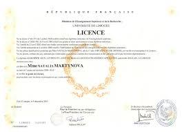 Двойные дипломы бакалавр ПГЛУ licence limoges co tutelle