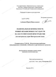 Диссертация на тему Национальная безопасность новых независимых  Диссертация и автореферат на тему Национальная безопасность новых независимых государств на постсоветском пространстве