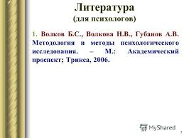 Презентация на тему Документы Положение о совете по защите  3 3 Литература