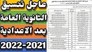 اليكم تنسيق القبول بالثانوية العامة بعد الإعدادية والأوراق الخاصة بالتقديم  عام 2021-2022 - نبأ العرب