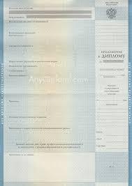 Купить диплом института университета недорого в Москве Как определить подлинность диплома