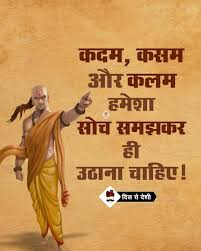 Chanakya Niti Hindi Quotes Chanakya Quotes Chankya Quotes Hindi