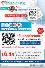 แบบฟอร์มลงทะเบียนฉีดวัคซีน COVID-19 ฟรี จัดสรรโดยรัฐบาล (สำหรับประชาชนไทย  อายุ 18 ปีขึ้นไป)
