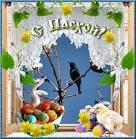 Живые открытки к праздникам