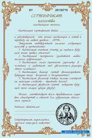 Шаблоны Грамот Дипломов Сертификатов для поздравления и  Бланк шуточного сертификата настоящий жених