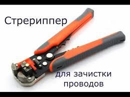 Стриппер для зачистки проводов - YouTube
