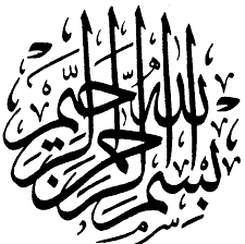 """Résultat de recherche d'images pour """"خاتم الاسرار الالهية"""""""