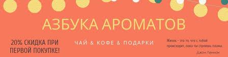 Подарки Чай Кофе Петергоф Ломоносов СПб | ВКонтакте