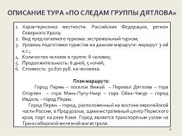 дипломная презентация по разработке экстремального тура  8 ОПИСАНИЕ ТУРА