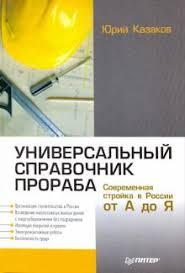 """Книга: """"<b>Универсальный справочник прораба</b>. Современная ..."""