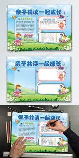 Newspaper Psd Template Download Parent Child Reading Blue Book Cartoon Propaganda Handwritten