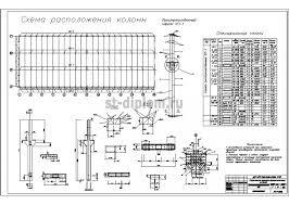 Диплом ПГС промышленное здание арматурно формовочный цех завода ЖБИ 5 Схема расположения колонн расчет колонн