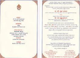 wedding invitation kannada paperinvite Wedding Invitation Kannada indian wedding invitation message futureclim info wedding invitation kannada wording
