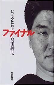 島田 紳助 トラブル