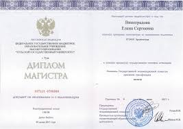 Аттестаты кадастровых инженеров лицензии дипломы свидетельства  Камаева Ксения · Диплом магистра Виноградова Елена