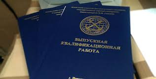Твердый переплет дипломов в Москве за час по низким ценам beprint Примеры готовой продукции Диплом Диплом