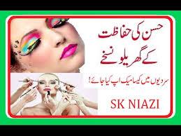 skin beauty tips in urdu beauti tips in urdu makeup tips in urdu